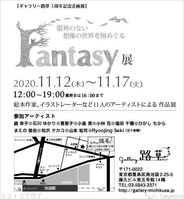 Fantasy展 11/12(木)~11/17(火)_c0202706_17340846.jpg
