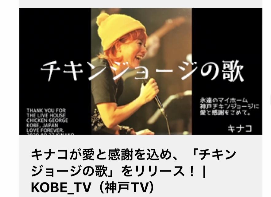 「チキンジョージの歌」神戸チキンジョージ40周年記念まとめ_f0115311_04062585.jpeg
