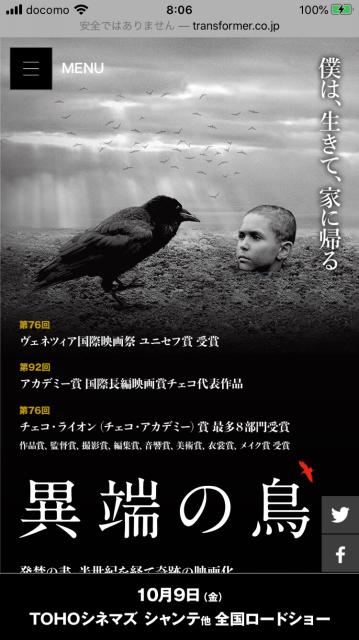 異端の鳥_d0171222_09504032.png