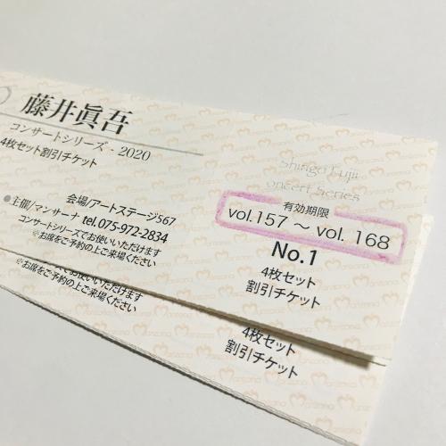 回数券について〜藤井眞吾 コンサートシリーズ_e0103327_16304625.jpg