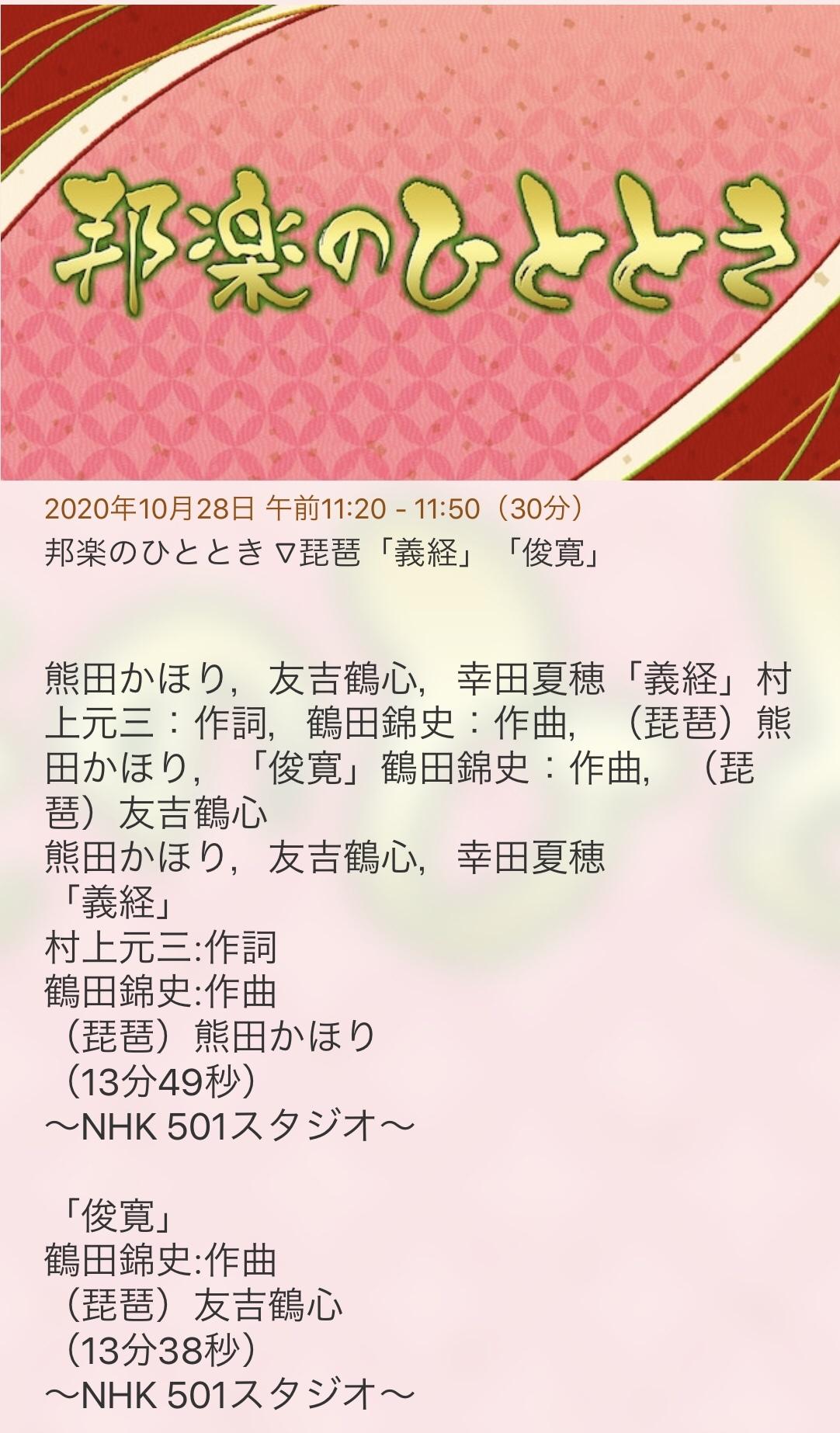 NHK-FM 邦楽のひととき【2020年10月28日‐10月29日】=終了=_c0366731_07374061.jpeg