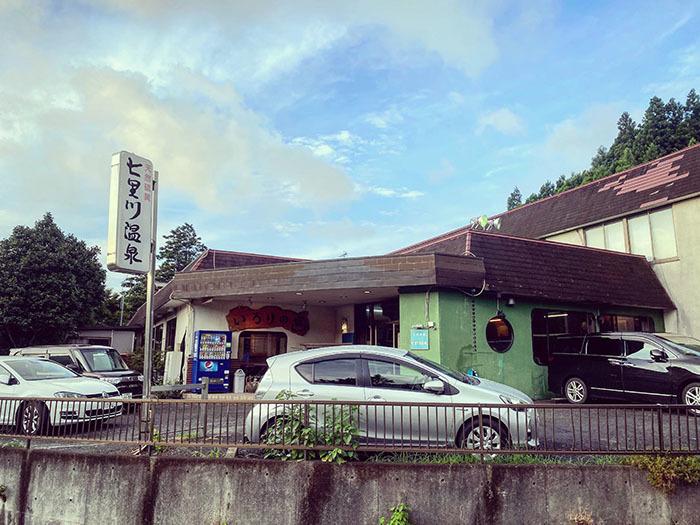 七里川温泉 いろりの宿 / iPhone 11_c0334533_15571066.jpg