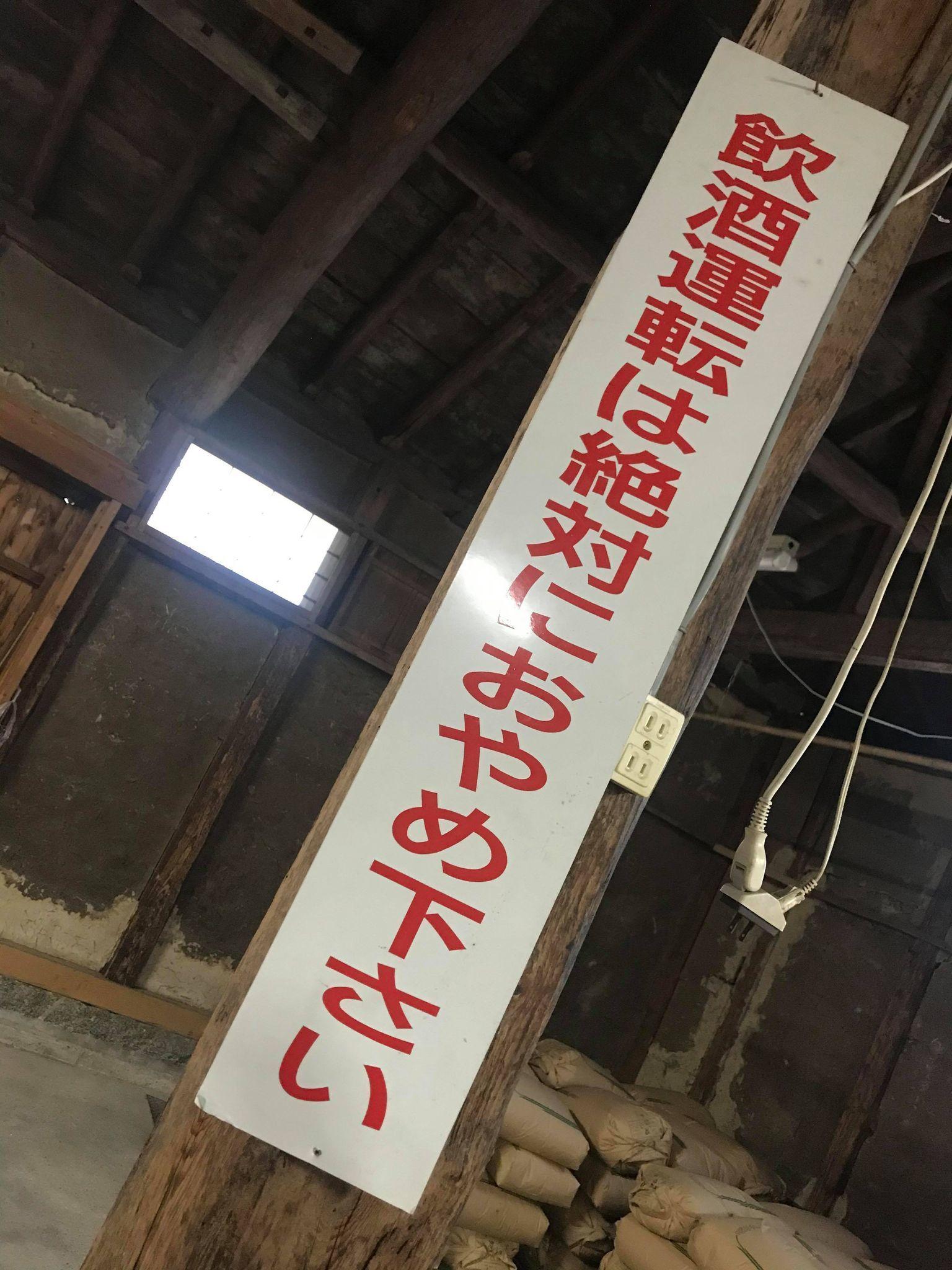 【蔵元訪問】白老=HAKUROU=SHIRAOI=ポテンシャル無限大∞_e0173738_08541007.jpg