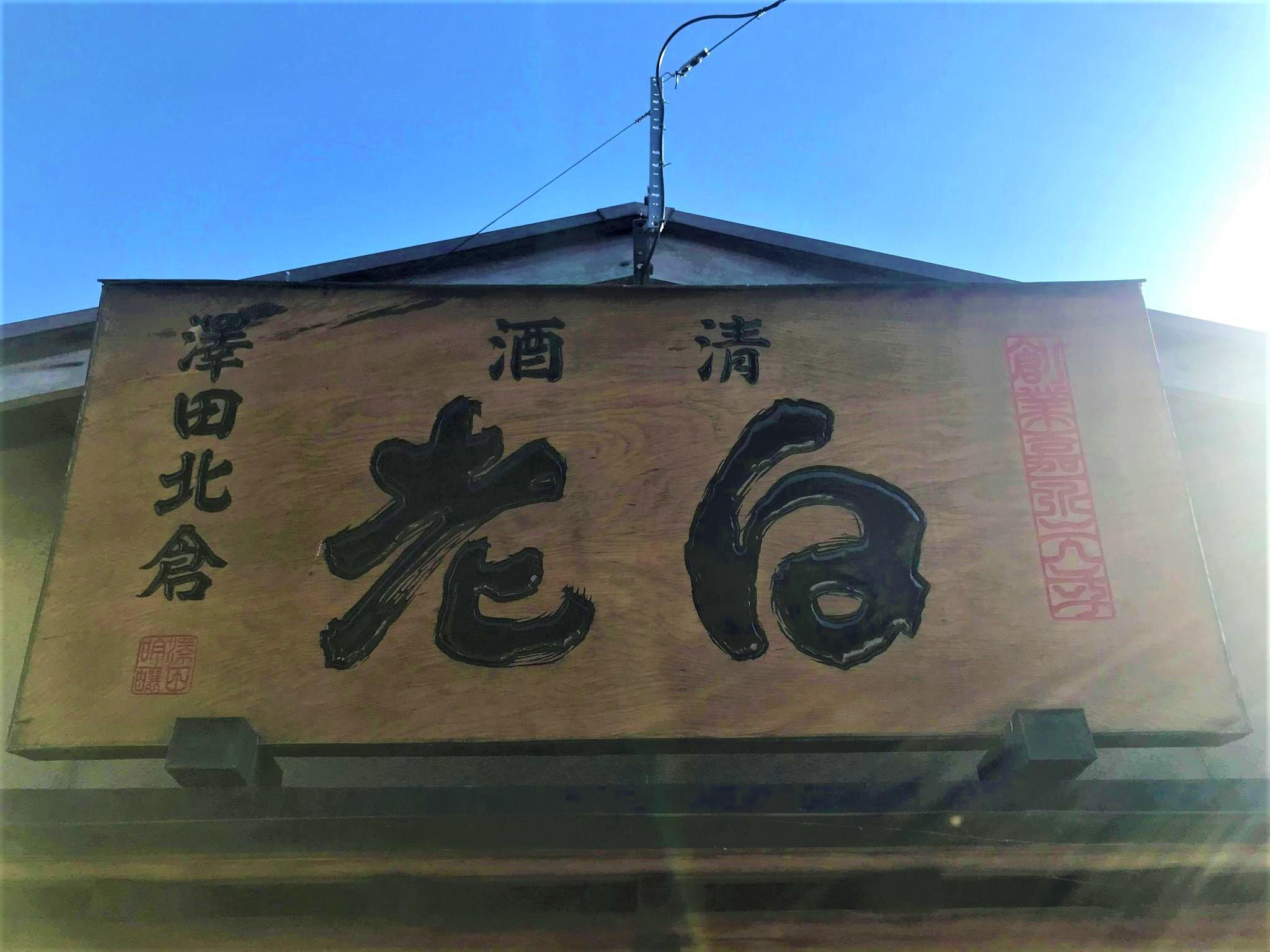 【蔵元訪問】白老=HAKUROU=SHIRAOI=ポテンシャル無限大∞_e0173738_09243972.jpg