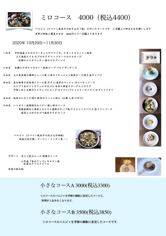 2020年11月の料理です_e0385840_22150162.jpg