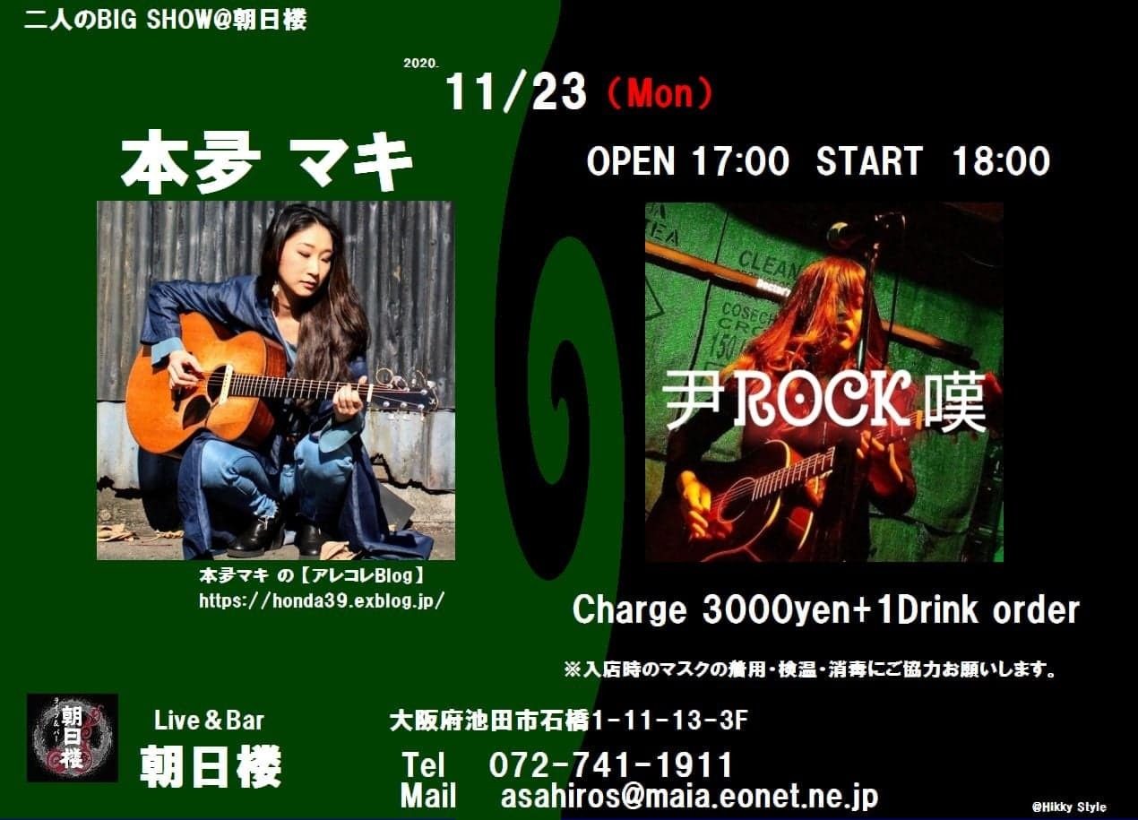 ♪本夛マキLive情報♪2020/11/23@大阪石橋LIVE BAR朝日楼_c0180841_05500054.jpg