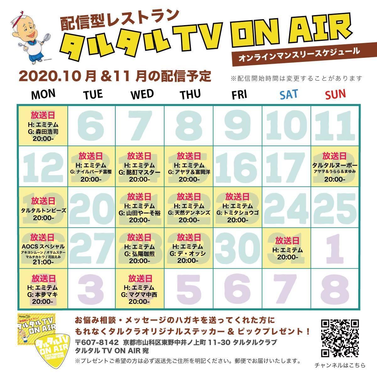 ♪本夛マキLive情報♪2020/11/2@ Youtube「タルタルTV ON AIR vol.103」_c0180841_06571998.jpg