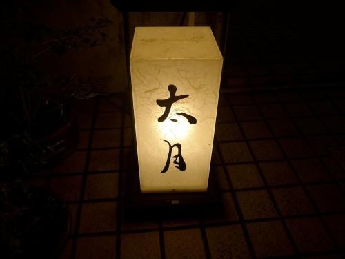 表参道「日本料理 太月」へ行く。_f0232060_23361856.jpg