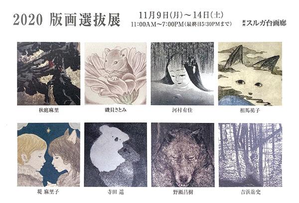 油画科吉浜先生のグループ展のお知らせです。_f0227963_09120307.jpg