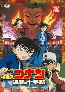 『名探偵コナン/迷宮の十字路』(2003)_e0033570_21595812.jpg