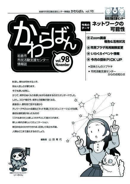 【R2. 11月号】岩倉市市民活動支援センター情報誌かわらばん98号_d0262773_16432039.jpg