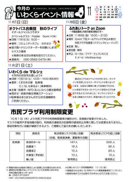 【R2. 11月号】岩倉市市民活動支援センター情報誌かわらばん98号_d0262773_16433842.jpg