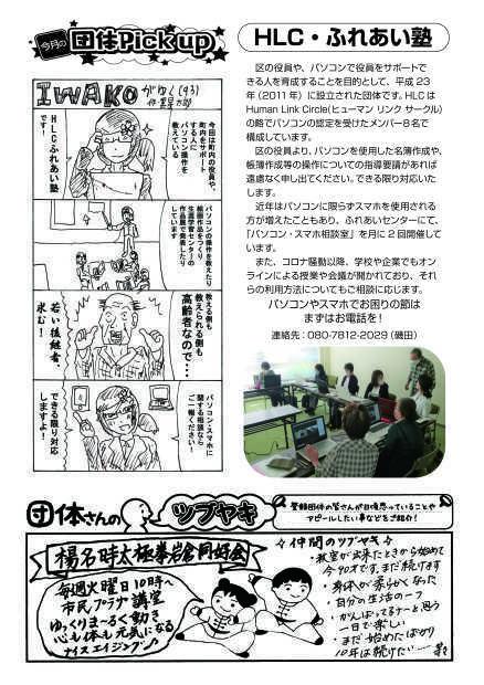 【R2. 11月号】岩倉市市民活動支援センター情報誌かわらばん98号_d0262773_16435608.jpg