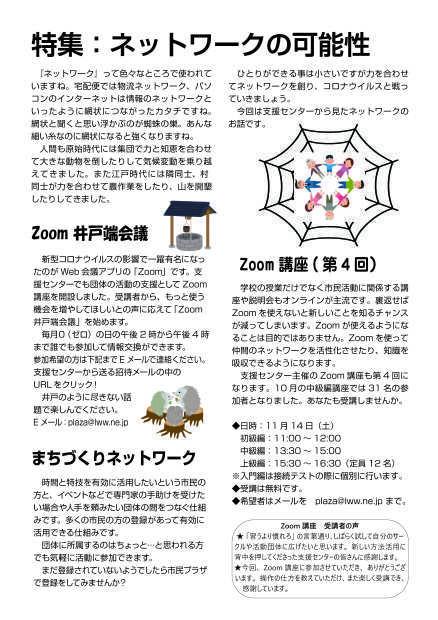 【R2. 11月号】岩倉市市民活動支援センター情報誌かわらばん98号_d0262773_16441444.jpg