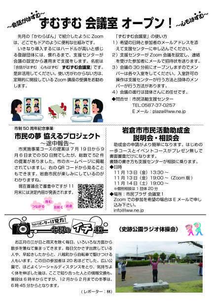 【R2. 11月号】岩倉市市民活動支援センター情報誌かわらばん98号_d0262773_16443134.jpg