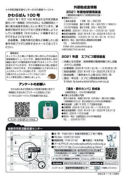 【R2. 11月号】岩倉市市民活動支援センター情報誌かわらばん98号_d0262773_16445041.jpg