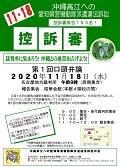 【11月12日から】「戦争反対」当面のイベント・アクション予定 … 東海3県_e0350293_14334757.jpg