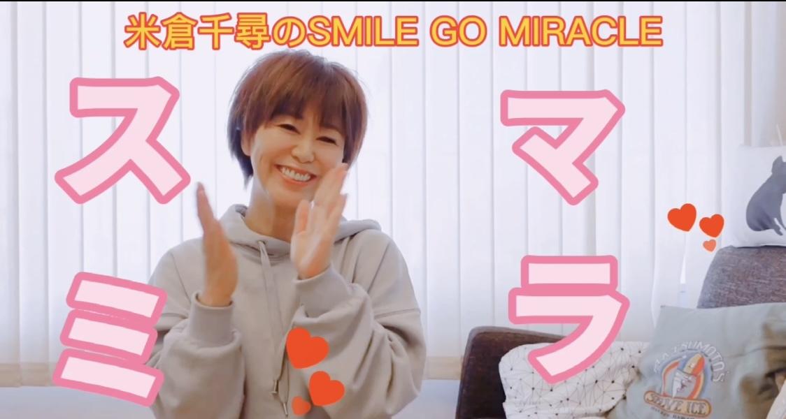 「米倉千尋のSMILE GO MIRACLE」#7を更新しました☺︎_a0114206_12183692.jpeg
