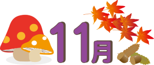 2020.10.29 11月のイベントカレンダー_f0142009_14511514.png