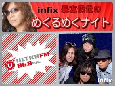17LIVEからの ウルトラFM『くるナイ』infix 情報発信!_b0183113_23221315.jpg