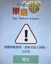 ピッとしてペットボトルがお小遣いに!☆Tap, Return & Earn in Hong Kong_f0371533_00270910.jpg