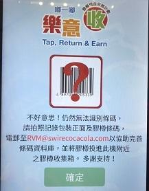 ピッとしてペットボトルがお小遣いに!☆Tap, Return & Earn in Hong Kong_f0371533_00272953.jpg
