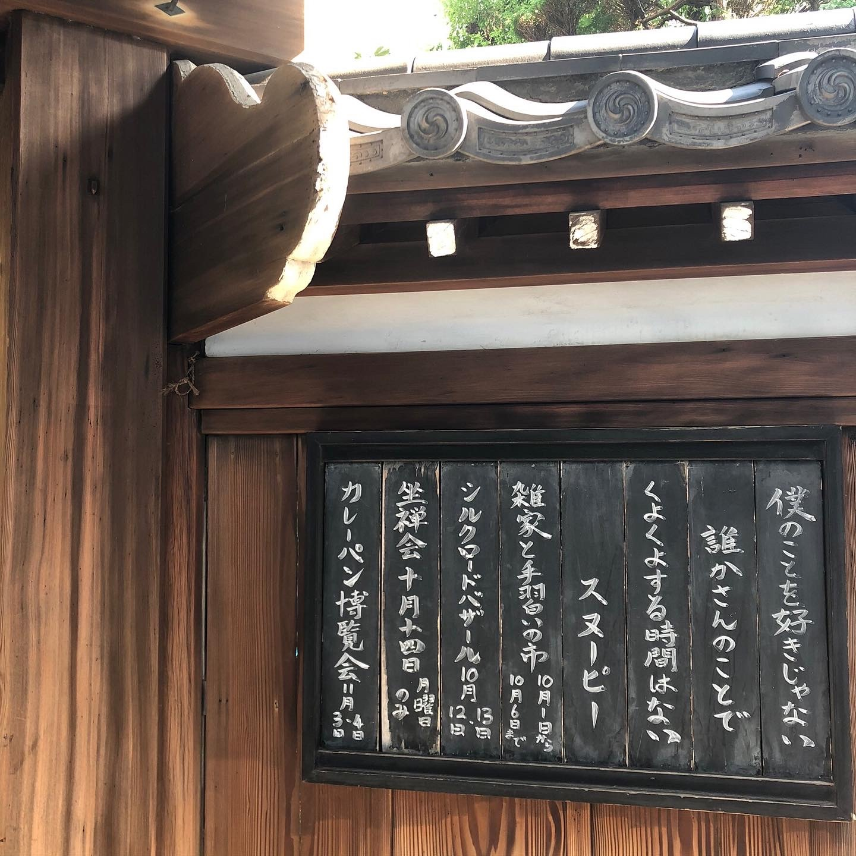 雑貨と手習いの市 @上野宋雲院_d0156336_10221855.jpg