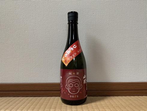 (山口)山猿 純米酒 ひやおろし 無濾過原酒 / Yamazaru Jummai Hiyaoroshi Muroka Genshu_f0111040_08235110.jpg