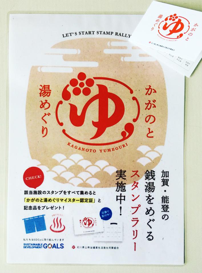 石川県のお得で楽しい銭湯情報知っていますか?その1_f0228240_10462142.jpg
