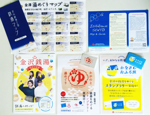 石川県のお得で楽しい銭湯情報知っていますか?その1_f0228240_10462521.jpg