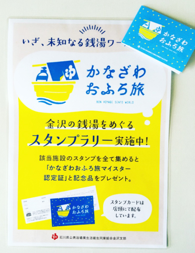 石川県のお得で楽しい銭湯情報知っていますか?その1_f0228240_10462887.jpg