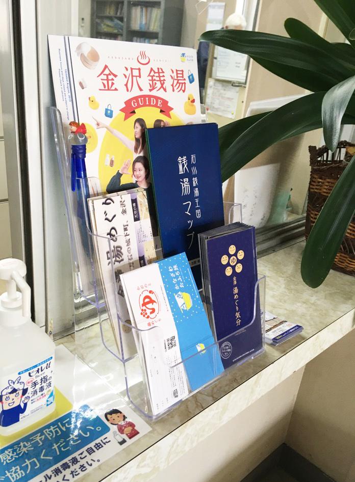 石川県のお得で楽しい銭湯情報知っていますか?その1_f0228240_10583135.jpg