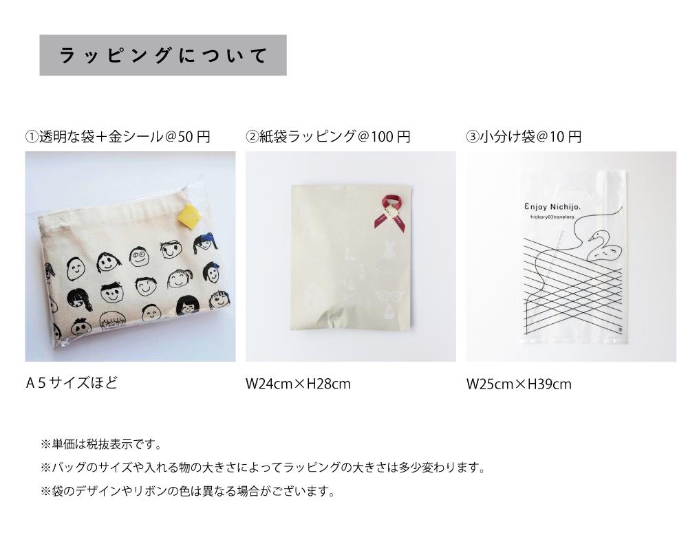 記念品バッグのお知らせ〜2020〜_e0031142_14234121.jpg