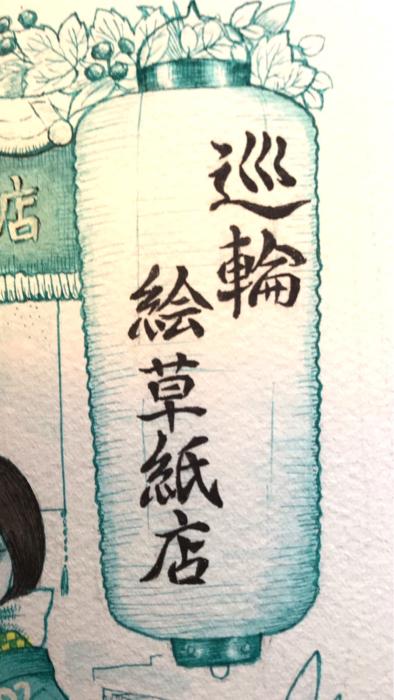 11/7(土)、8(日)、アスパムで開催の〈 あおもり古書市&芋フェス 〉に「Loopmark絵草紙店」として出ます!_f0228652_07115867.jpg