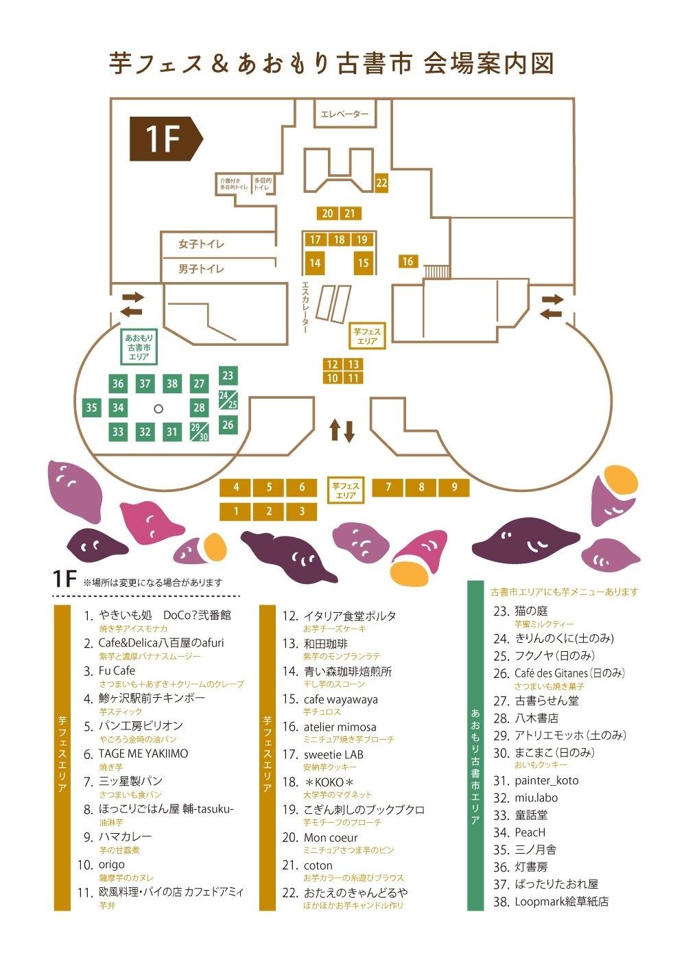 11/7(土)、8(日)、アスパムで開催の〈 あおもり古書市&芋フェス 〉に「Loopmark絵草紙店」として出ます!_f0228652_07135243.jpg