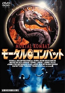 『モータル・コンバット』(1995)_e0033570_06532926.jpg