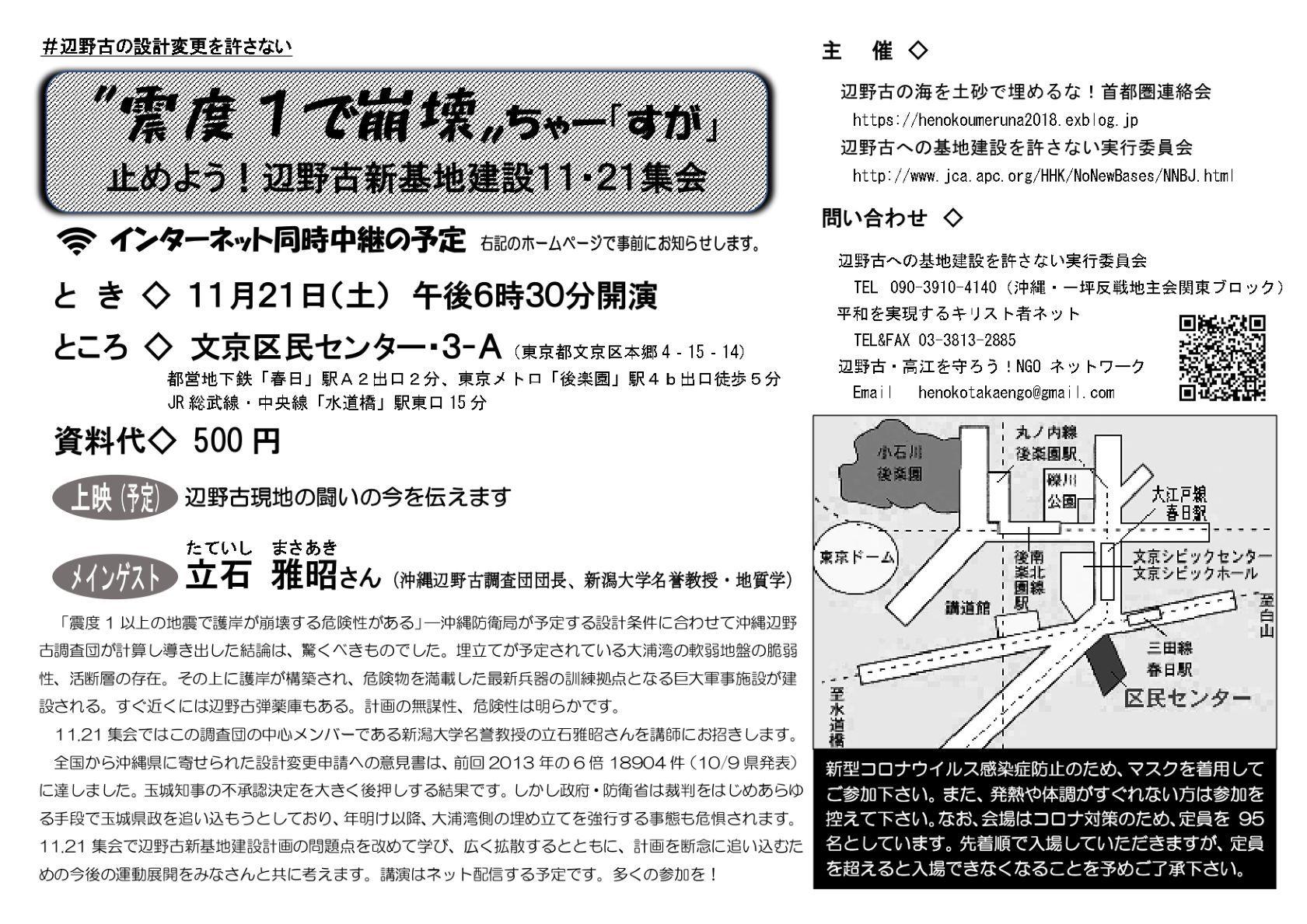 〝震度1で崩壊〟ちゃー「すが」   止めよう!辺野古新基地建設11・21集会へ_d0391192_16185147.jpg