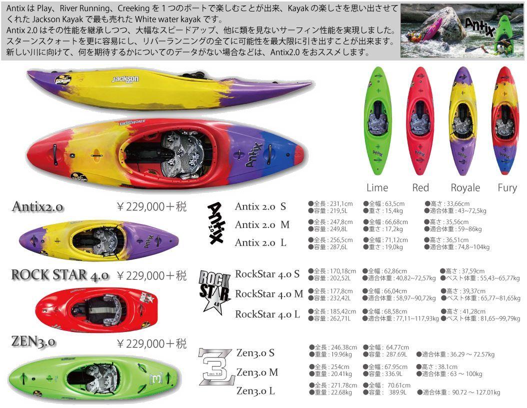 Jackson kayak / Antix2.0 予約開始!_b0225495_23401082.jpg