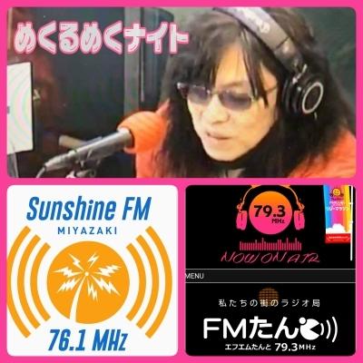 今週今月の〆!土曜は宮崎SUNSHINE FM とFMたんとで~_b0183113_23433139.jpg