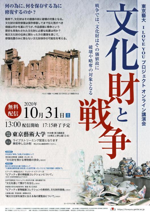 東京藝術大学オンライン講演会のお知らせ_d0334837_09291490.jpg