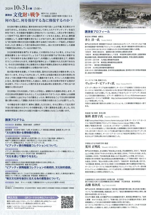 東京藝術大学オンライン講演会のお知らせ_d0334837_09291568.jpg