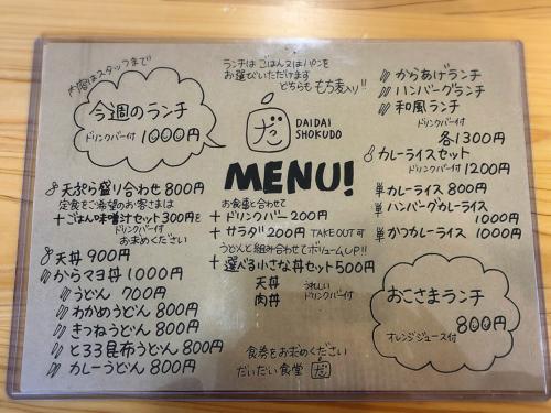 だいだい食堂@2_e0292546_23351622.jpg