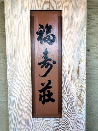風待ちの湯 福寿荘_e0292546_23450449.jpg