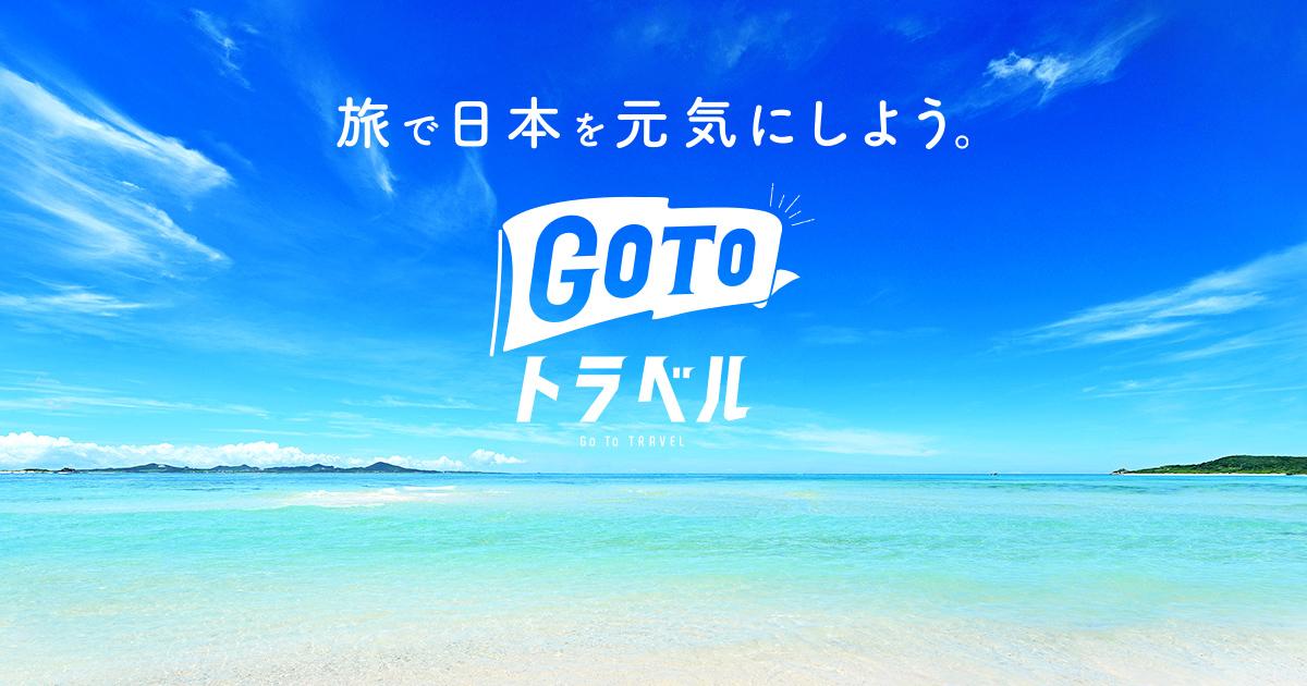 花咲全店「Go To トラベル」地域共通クーポンに対応しております_a0116350_17542577.jpg