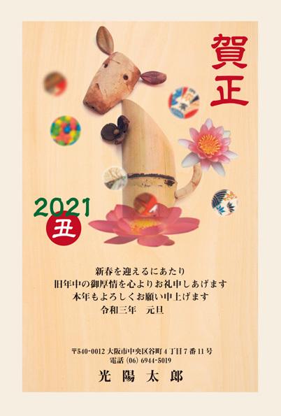 光陽社アート年賀状2021_d0148062_11275513.jpg