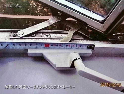 お風呂のサッシは、壊れます_c0108065_19133391.jpg