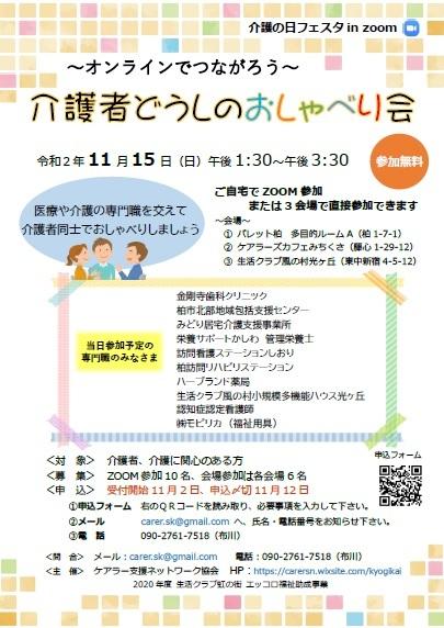 介護者集まれ!! 11月15日介護の日フェスタ開催