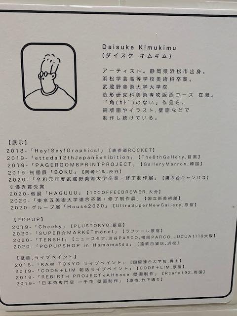 KimuKimuの版画_a0077203_16324520.jpeg