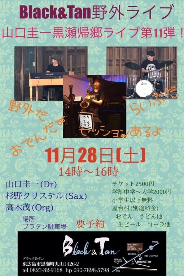 広島 ジャズライブ カミンJazzlive Comin 本日からのライブスケジュール_b0115606_11285350.jpeg