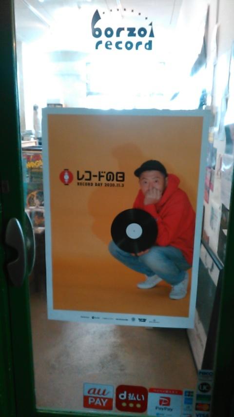 11/3 (火・祝)  レコードの日_b0125413_00163486.jpg